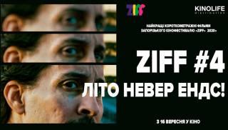 Скоро стартует Запорожский кинофест ZIFF