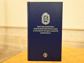 Презентован сборник с редкими документами о воссоединении Киевской митрополии с Русской Церковью в XVII веке
