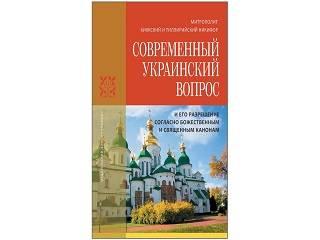 В Православной Церкви издадут 10 книг об истории украинского раскола