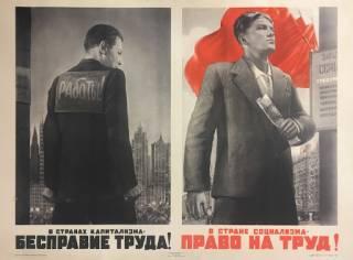 Уничтожение трудовых прав украинцев. Первое чтение