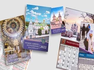 В УПЦ издали официальные церковные календари на 2022 год