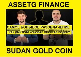 Дмитрий Коновал и Дмитрий Шувал провернули грандиозную аферу AssetG Finance