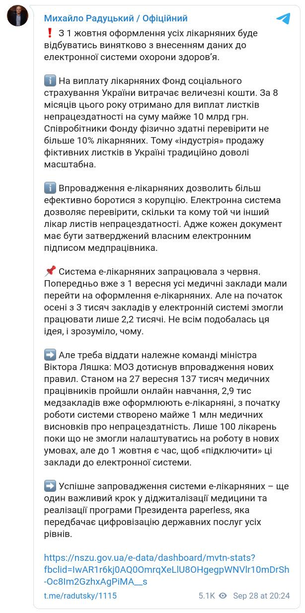 Скриншот сообщения Михаила Радуцкого в Telegram