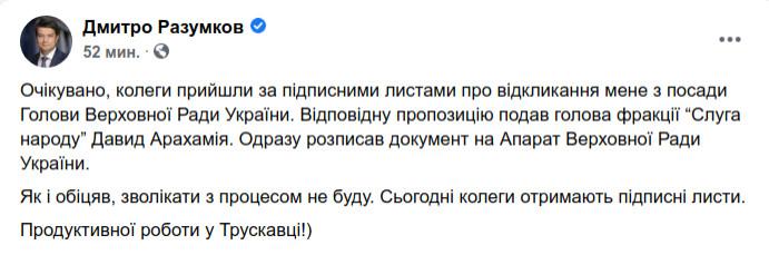 Скриншот сообщения Дмитрия Разумкова в Facebook