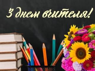 День учителя в Украине: какой праздник отмечается 3 октября 2021 года