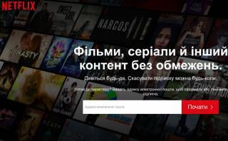 В Украину пришел Netflix