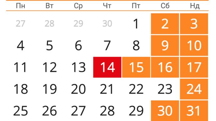 Календарь выходных дней в Украине в октябре 2021 года