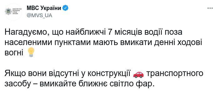 Скриншот сообщения МВД Украины в Twitter