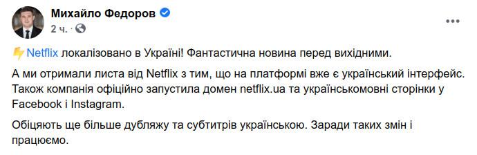 Скриншот сообщения Михаила Федорова в Facebook