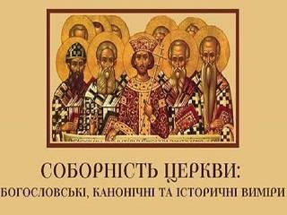 В Киевских духовных школах УПЦ проведет международную конференцию посвященную осмыслению принципа соборности Церкви
