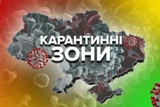Сегодня-завтра три области Украины перейдут в «красную» зону карантина
