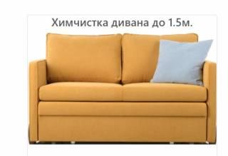 Немного заботы о диване никому не помешает