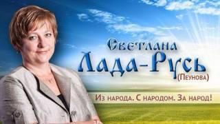 Секта мошенниц Лада Русь & Аруна Алтай, промывка мозгов, деньги и ковид