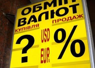 Валютная аномалия в Украине. Почему падает доллар и чего ждать дальше