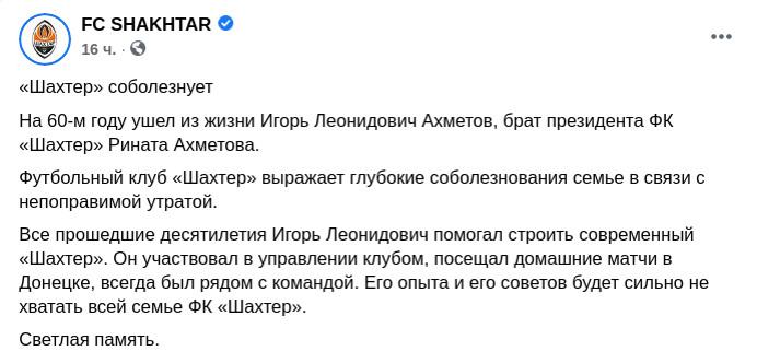 """Скриншот сообщения ФК """"Шахтер"""" в Facebook"""