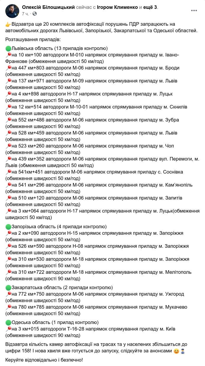 Скриншот страницы Алексея Билошицкого в Facebook