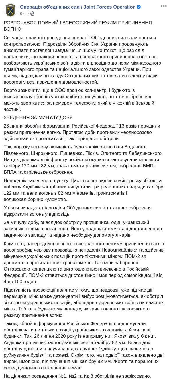 Скриншот сообщения Операции объединенных сил в Facebook