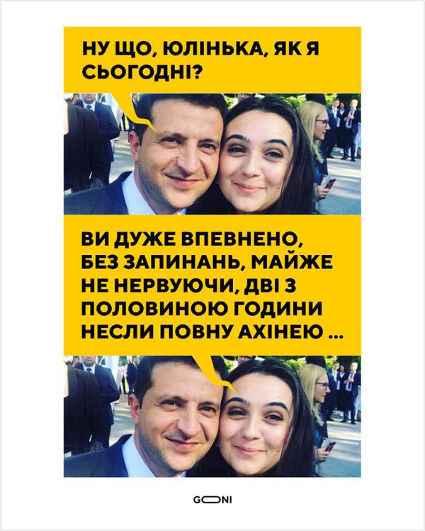 Мем с пресс-секретарем Юлией Мендель, посвященный пресс-конференции В. Зеленского